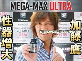 012011_megamaxultra-640x330