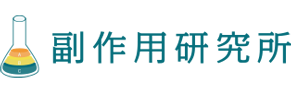 副作用研究所.comは、「医薬品」の「副作用」を「徹底検証」して、あなたの「「いいね!」のお役に立ちます。